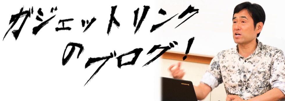 声優養成所ブログ|ガジェットリンク