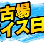 稽古場ボイス日記!